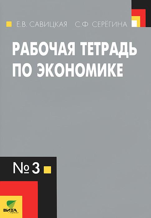 Рабочая тетрадь по экономике №3, Е. В. Савицкая, С. Ф. Серегина