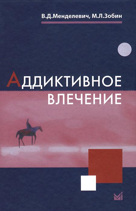 Аддиктивное влечение, В. Д. Менделевич, М. Л. Зобин