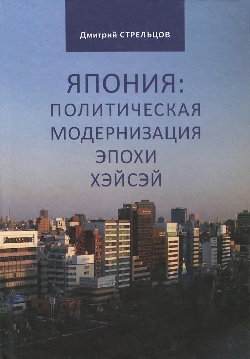 Япония. Политическая модернизация эпохи Хэйсэй, Дмитрий Стрельцов