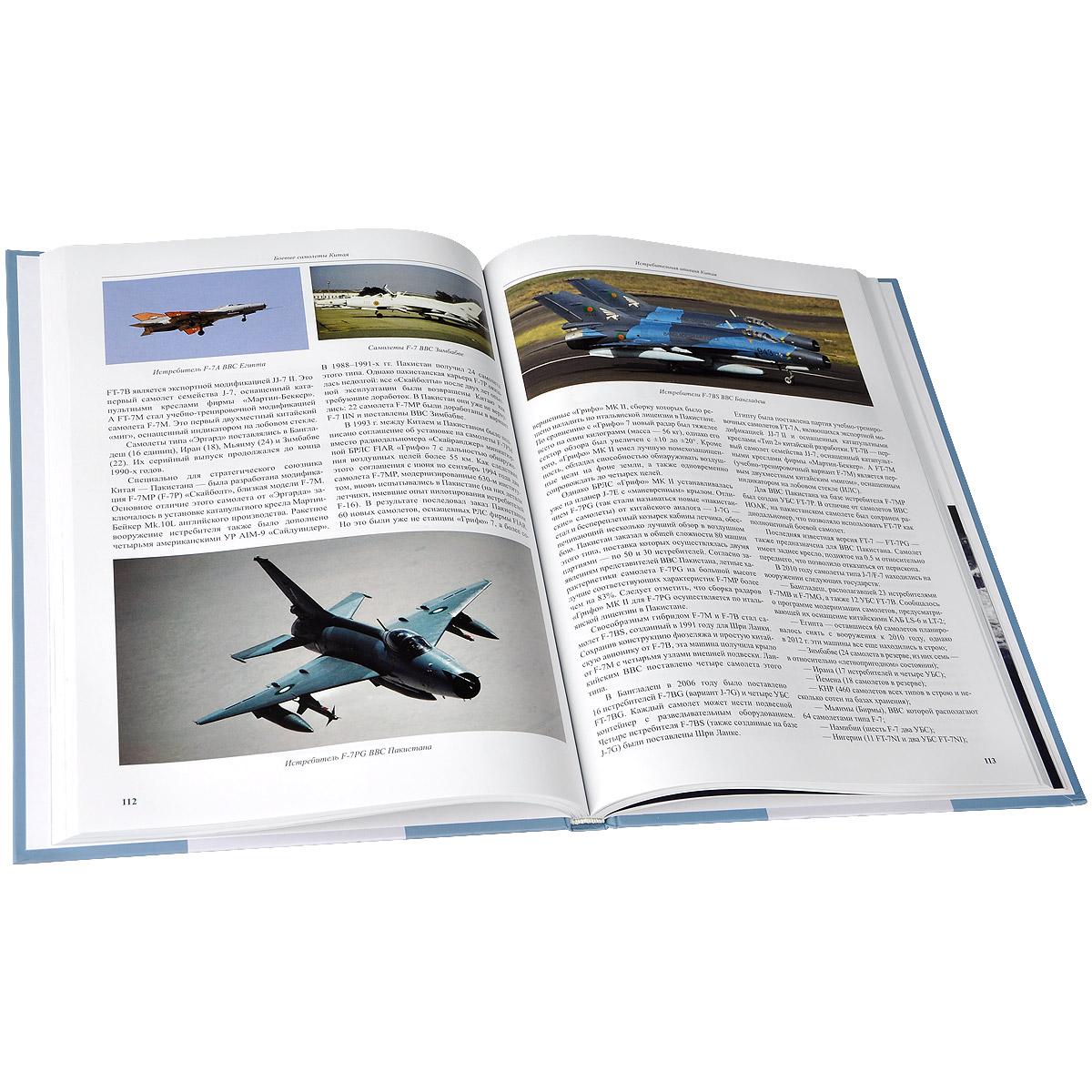 Авиация великого соседа. Книга 3. Боевые самолеты Китая, Владимир Ильин