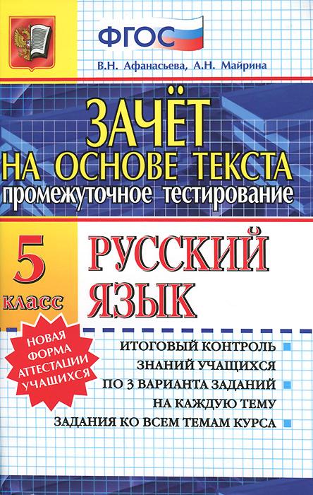 Русский язык. 5 класс. Промежуточное тестирование, В. Н. Афанасьева, А. Н. Майрина
