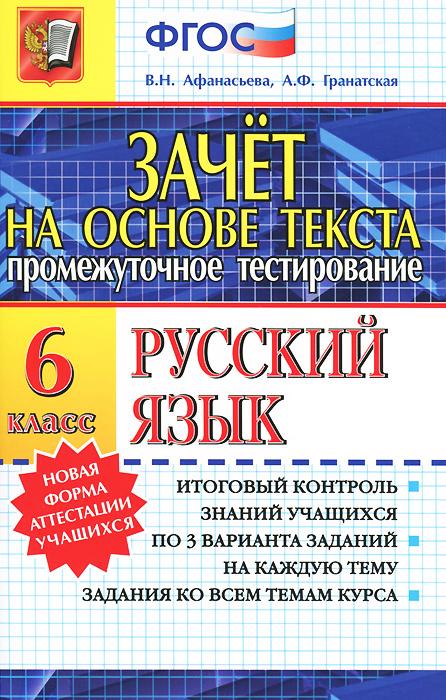 Русский язык. 6 класс. Промежуточное тестирование, В. Н. Афанасьева, А. Ф. Гранатская