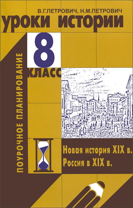 Уроки истории. 8 класс, В. Г. Петрович, Н. М. Петрович