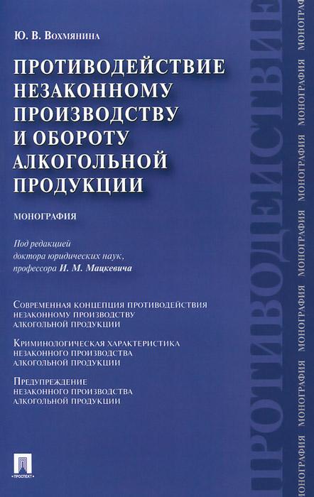 Противодействие незаконному производству и обороту алкогольной продукции, Ю. В. Вохмянина