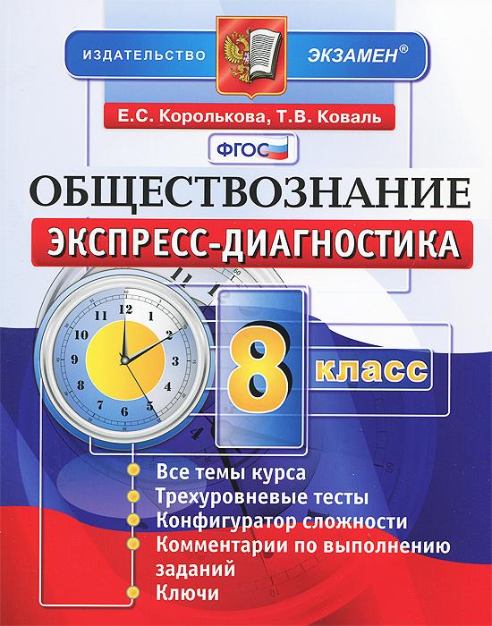 Обществознание. 8 класс, Е. С. Королькова, Т. В. Коваль