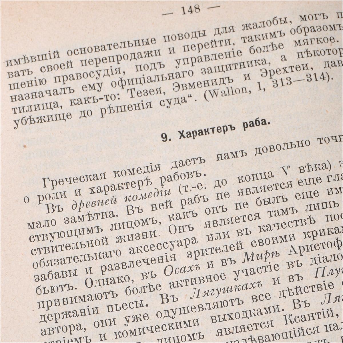 Частная и общественная жизнь греков,