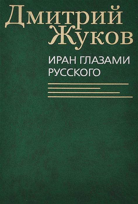 Иран глазами русского, Дмитрий Жуков