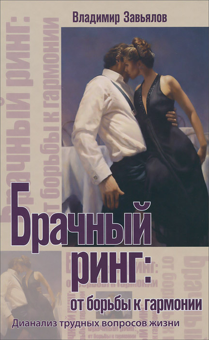 Брачный ринг. От борьбы к гармонии, Владимир Завьялов