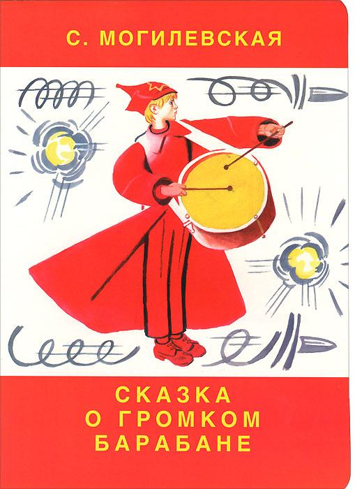 Сказка о громком барабане, С. Могилевская