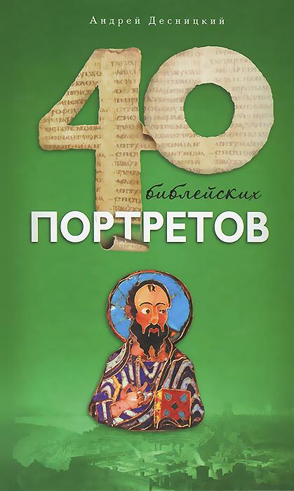 Сорок библейских портретов, Андрей Десницкий