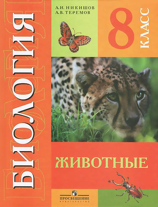 Биология. 8 класс. Животные. Учебник, А. И. Никишов, А. В. Теремов