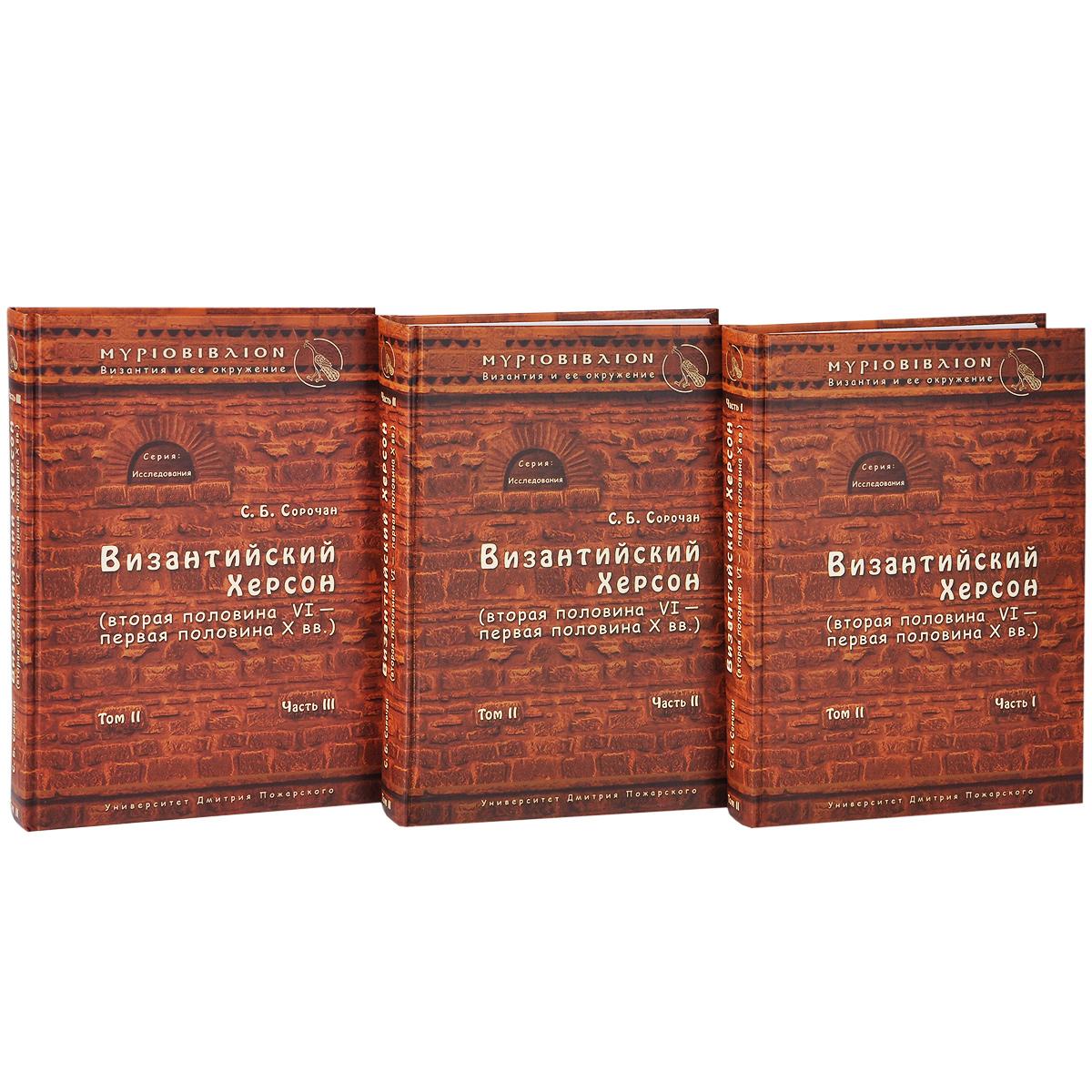 Византийский Херсон. Том 2. В 3 частях (комплект из 3 книг), С. Б. Сорочан
