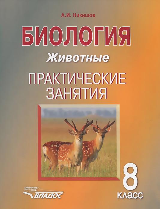 Биология. Животные. 8 класс. Практические занятия. Учебное пособие, А. И. Никишов, В. П. Викторов