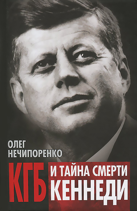 КГБ и тайна смерти Кеннеди, Олег Нечипоренко