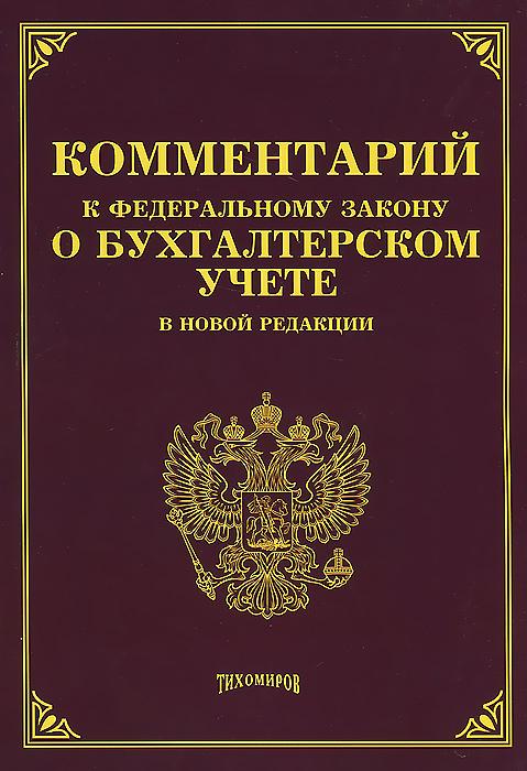 """Комментарий к Федеральному Закону """"О бухгалтерском учете"""", М. Ю. Тихомиров"""