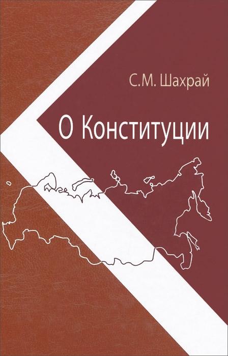 О Конституции. Основной закон как инструмент правовых и социально-политических преобразований, С. М. Шахрай