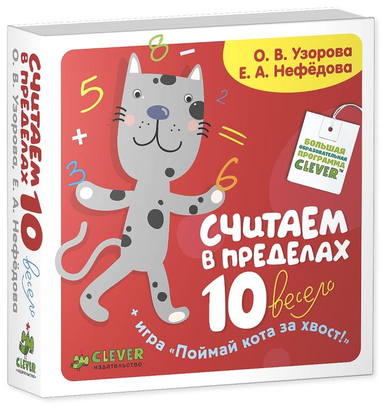Считаем в пределах 10 весело, О. В. Узорова, Е. А. Нефедова