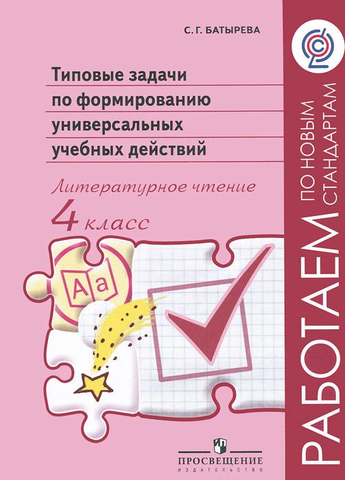 Литературное чтение. 4 класс. Типовые задачи по формированию универсальных учебных действий, С. Г. Батырева
