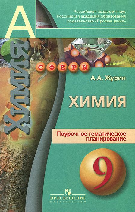 Химия. 9 класс. Поурочное тематическое планирование, А. А. Журин