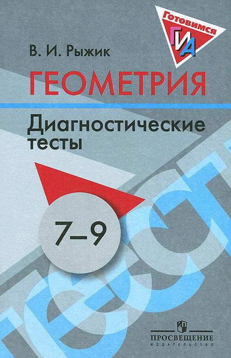 Геометрия. 7-9 класс. Диагностические тесты, В. И. Рыжик