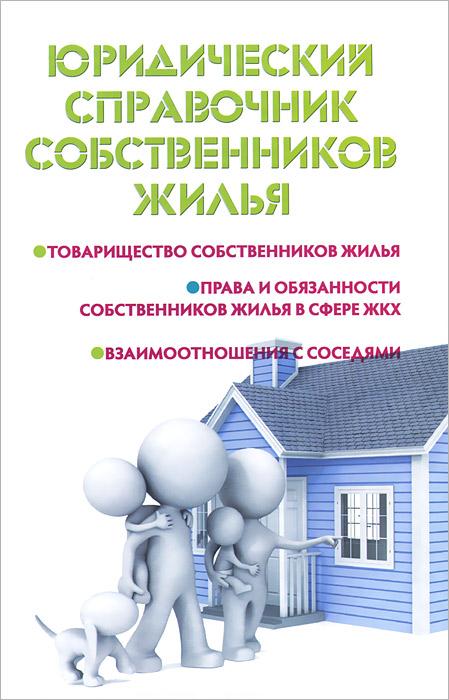 Юридический справочник собственников жилья, М. Ю. Ильичева