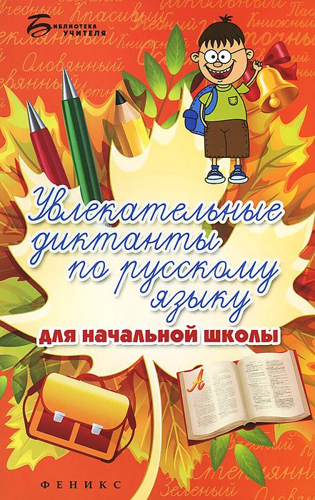 Увлекательные диктанты по русскому языку для начальной школы, И. Винокурова, С. Наумова
