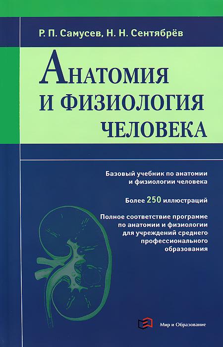 Анатомия и физиология человека, Р. П. Самусев, Н. Н. Сентябрев