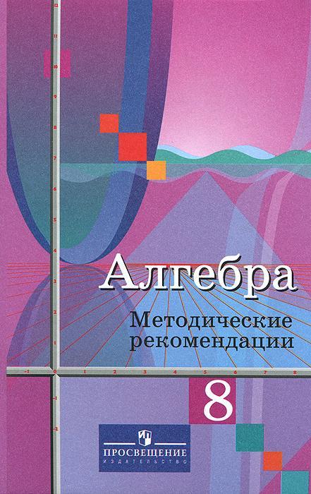 Алгебра. 8 класс. Методические рекомендации, Ю. М. Колягин, М. В. Ткачева, Н. Е. Федорова, М. И. Шабунин