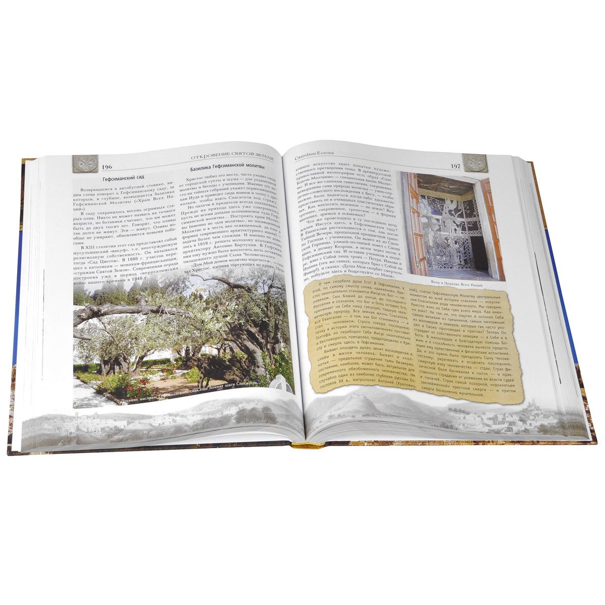 Откровение Святой Земли. Путеводитель, Николай Лисовой