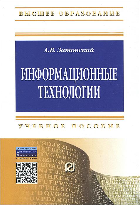 Информационные технологии. Разработка информационных моделей и систем. Учебное пособие, А. В. Затонский