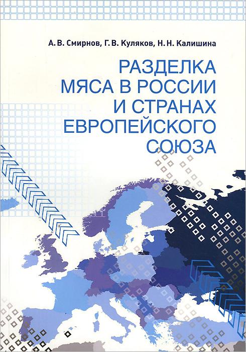 Разделка мяса в России и странах Европейского союза, А. В. Смирнов, Г. В. Куляков, Н. Н. Калишина