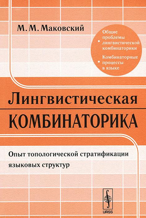 Лингвистическая комбинаторика. Опыт топологической стратификации языковых структур, М. М. Маковский