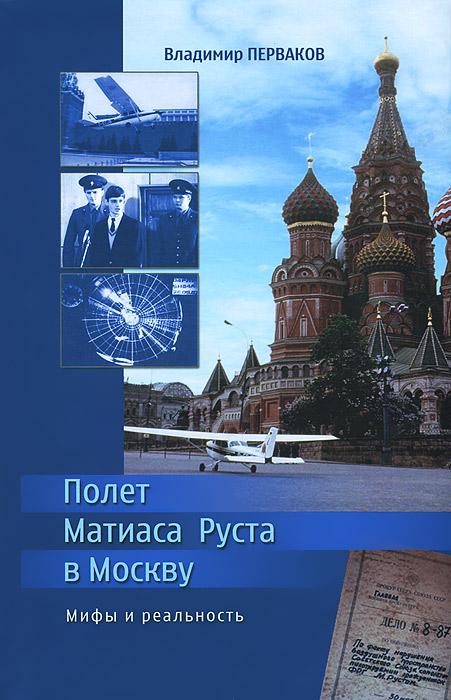 Полет Матиаса Руста в Москву. Мифы и реальность, Владимир Перваков