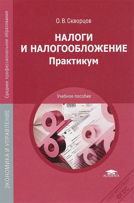 Налоги и налогообложение. Учебное пособие, О. В. Скворцов