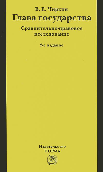 Глава государства. Сравнительно-правовое исследование, В. Е. Чиркин