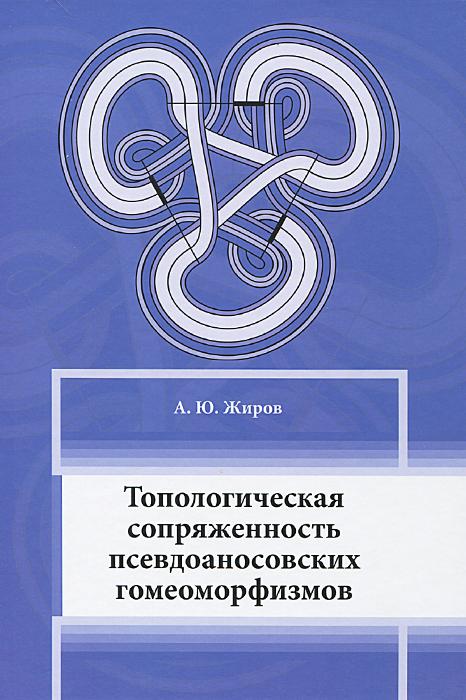 Топологическая сопряженность псевдоаносовских гомеоморфизмов, А. Ю. Жиров