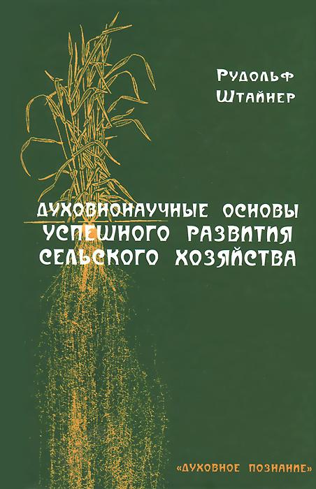 Духовнонаучные основы успешного развития сельского хозяйства, Рудольф Штайнер