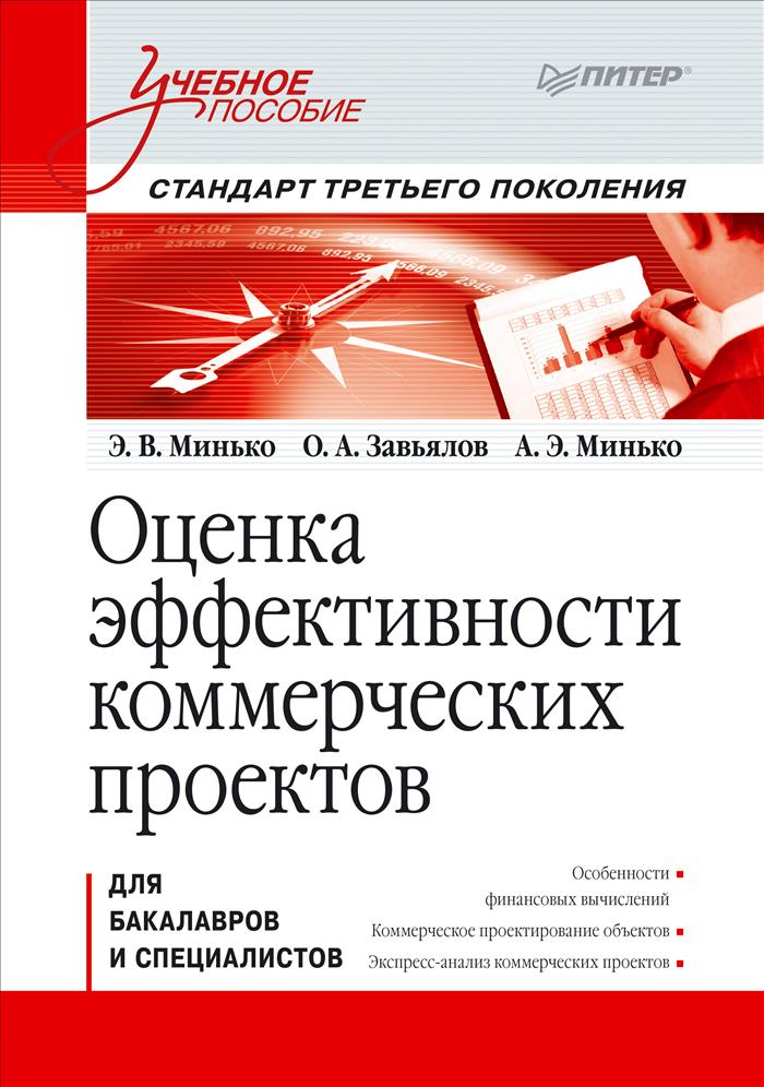 Оценка эффективности коммерческих проектов. Учебное пособие, Э. Минько, О. Завьялов, А. Минько