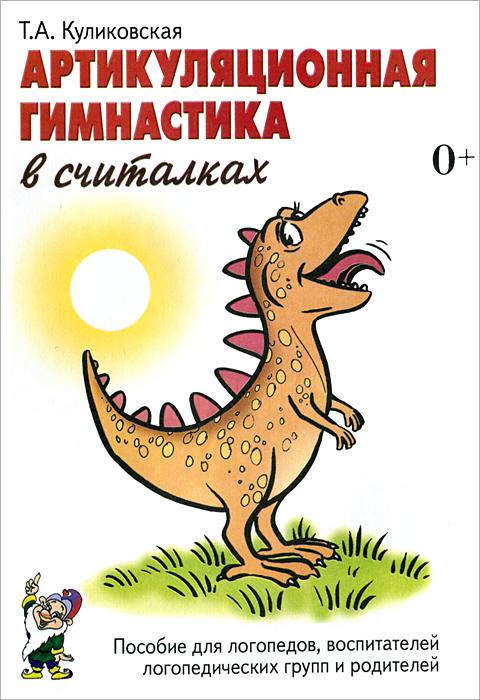 Артикуляционная гимнастика в считалках. Пособие для логопедов, воспитателей, родителей, Т. А. Куликовская