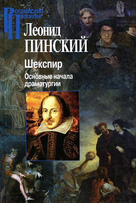 Шекспир. Основные начала драматургии, Леонид Пинский