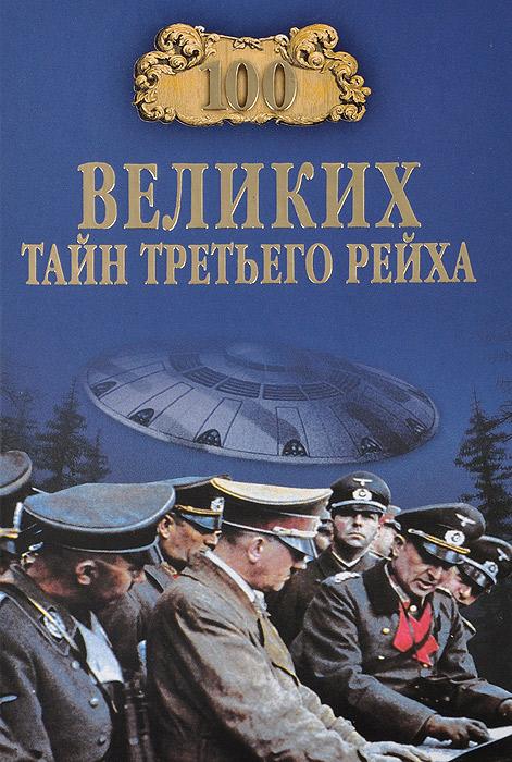 100 великих тайн Третьего рейха, В. В. Веденеев