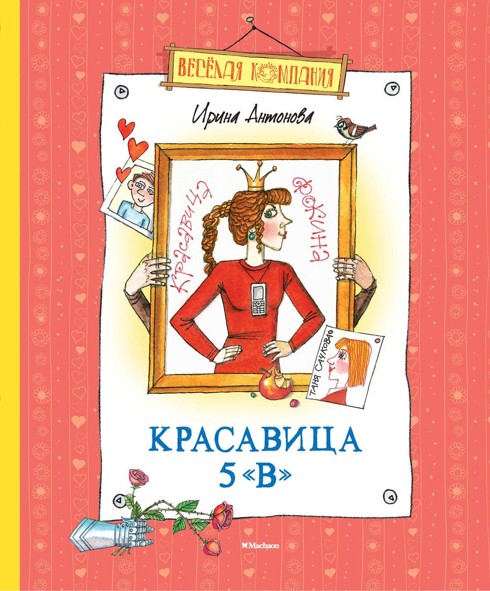 """Красавица 5 """"В"""", Ирина Антонова"""