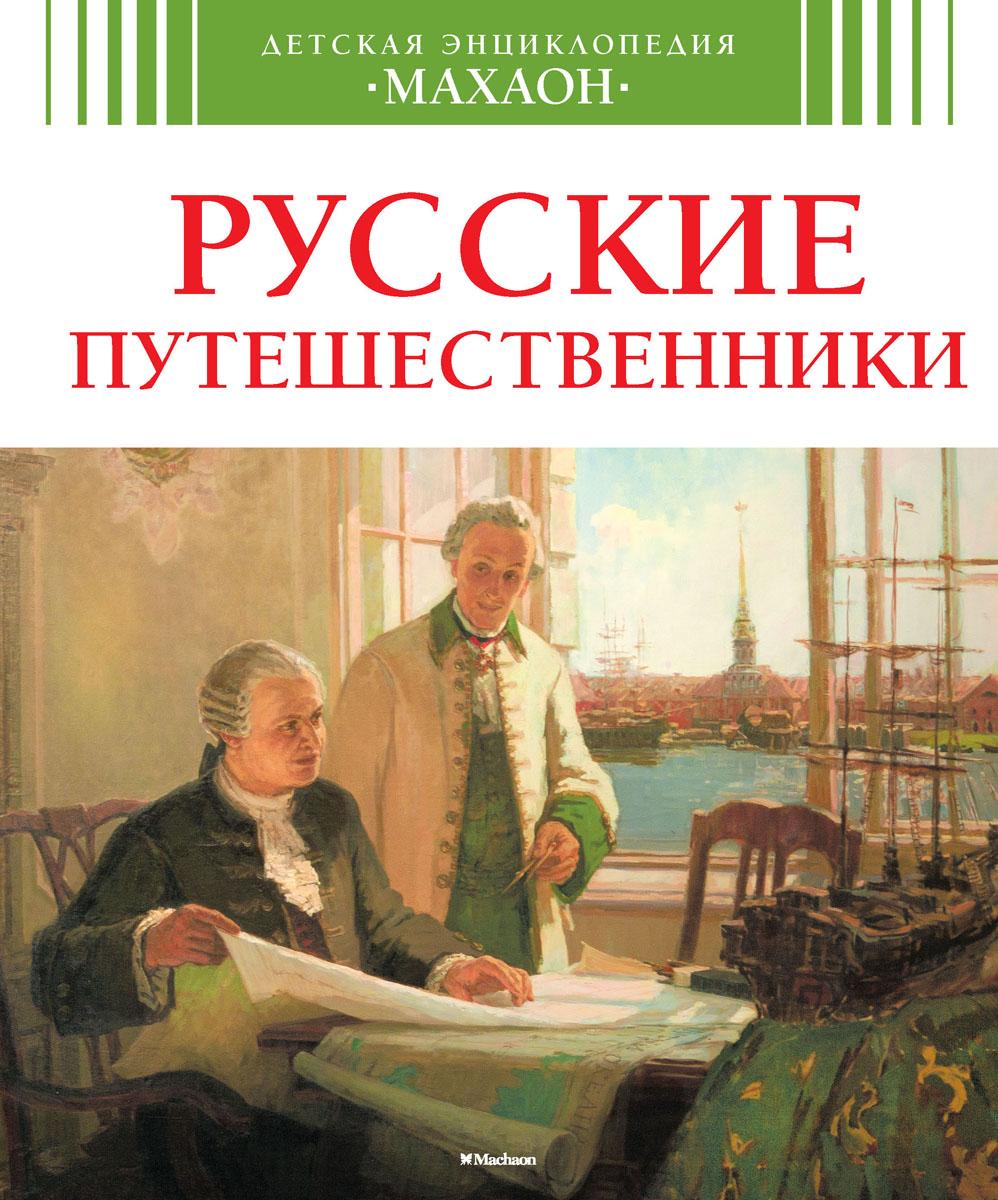 Русские путешественники, Владимир Малов
