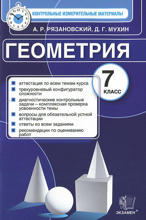 Геометрия. 7 класс. Контрольные измерительные материалы, А. Р. Рязановский, Д. Г. Мухин