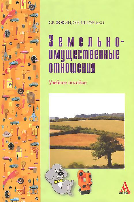 Земельно-имущественные отношения. Учебное пособие, С. В. Фокин, О. Н. Шпортько