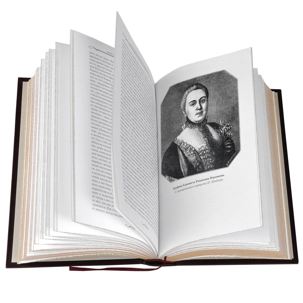 Записки Императрицы Екатерины Второй (эксклюзивное подарочное издание), Екатерина II