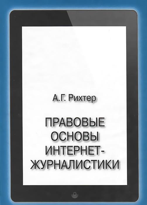 Правовые основы интернет-журналистики. Учебник, А. Г. Рихтер