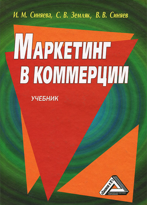Маркетинг в коммерции. Учебник, И. М. Синяева, С. В. Земляк, В. В. Синяев