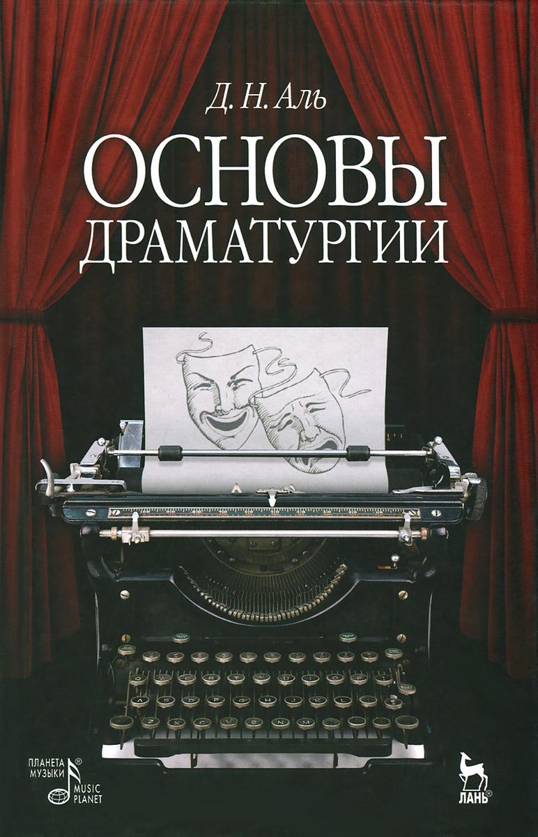 Основы драматургии. Учебное пособие, Д. Н. Аль