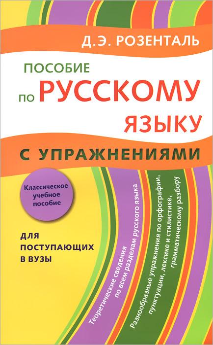 Русский язык. Пособие с упражнениями, Д. Э. Розенталь